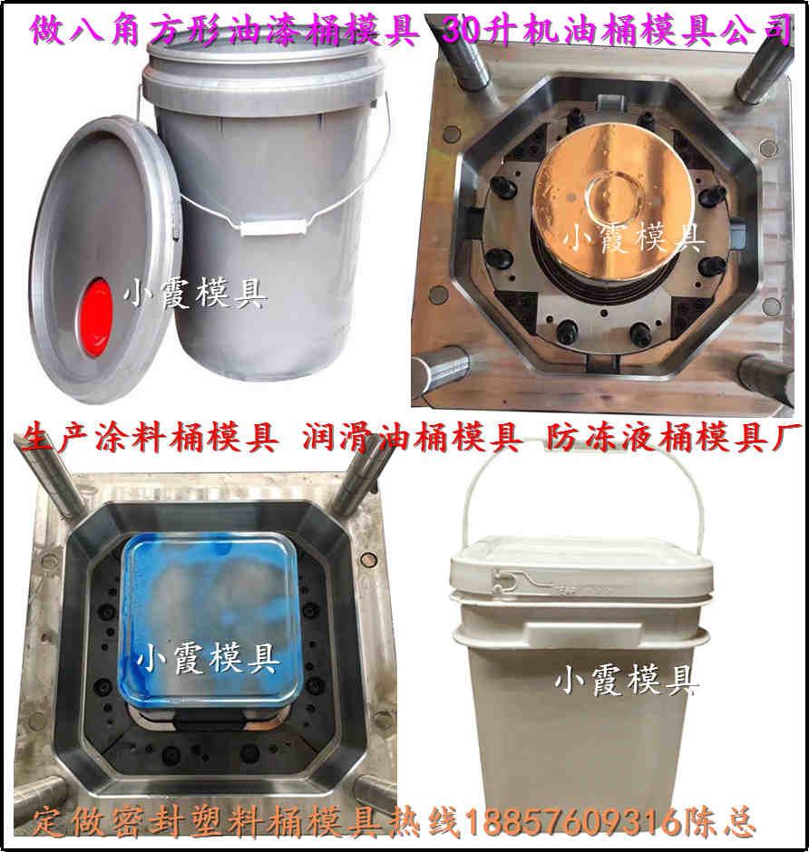 高档5KG方形液体塑料桶模具 5KG方形食品桶模具 5KG方形水桶模具