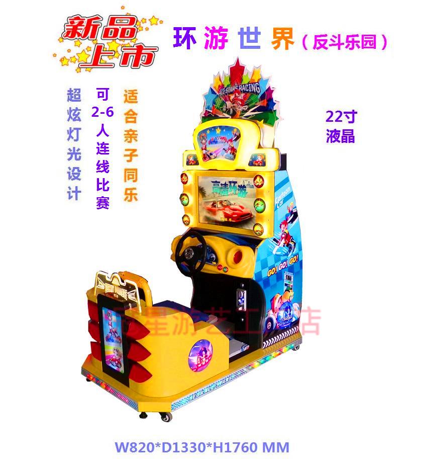 反斗乐园22寸高清液晶儿童赛车娱乐游艺机