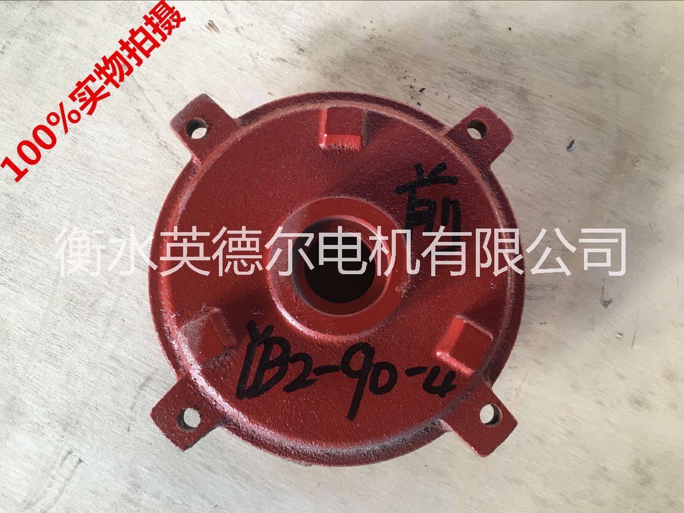 生产销售 YB2-90-4电机前端盖标准或者异性欢迎广大朋友洽谈