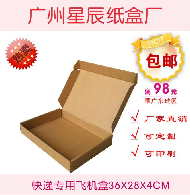 连衣裙飞机盒 T恤飞机盒 快递包装纸盒 包装纸盒定制 包装纸盒订做 包装纸盒订做哪家好 包装纸盒厂家 白云包装纸盒