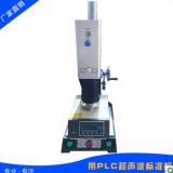 厂家直销 带PLC超声波标准机 高品质超声波标准机 电焊切割设备
