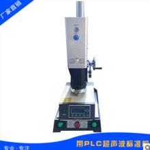厂家直销 带PLC超声波标准机 高品质超声波标准机 电焊切割设备批发