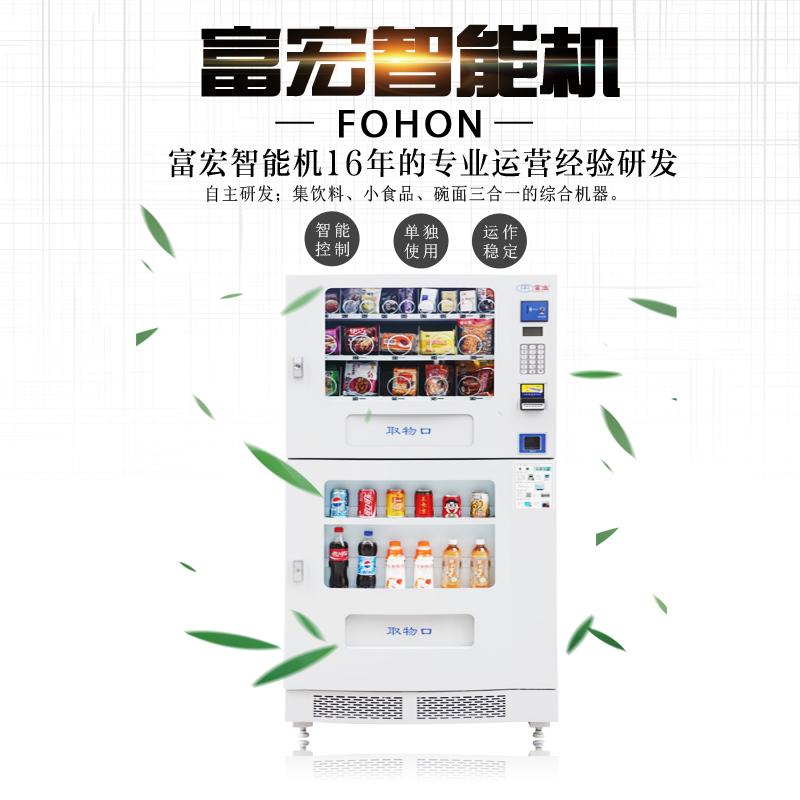 富宏自助无人售货机运营24小时自动售货机价格
