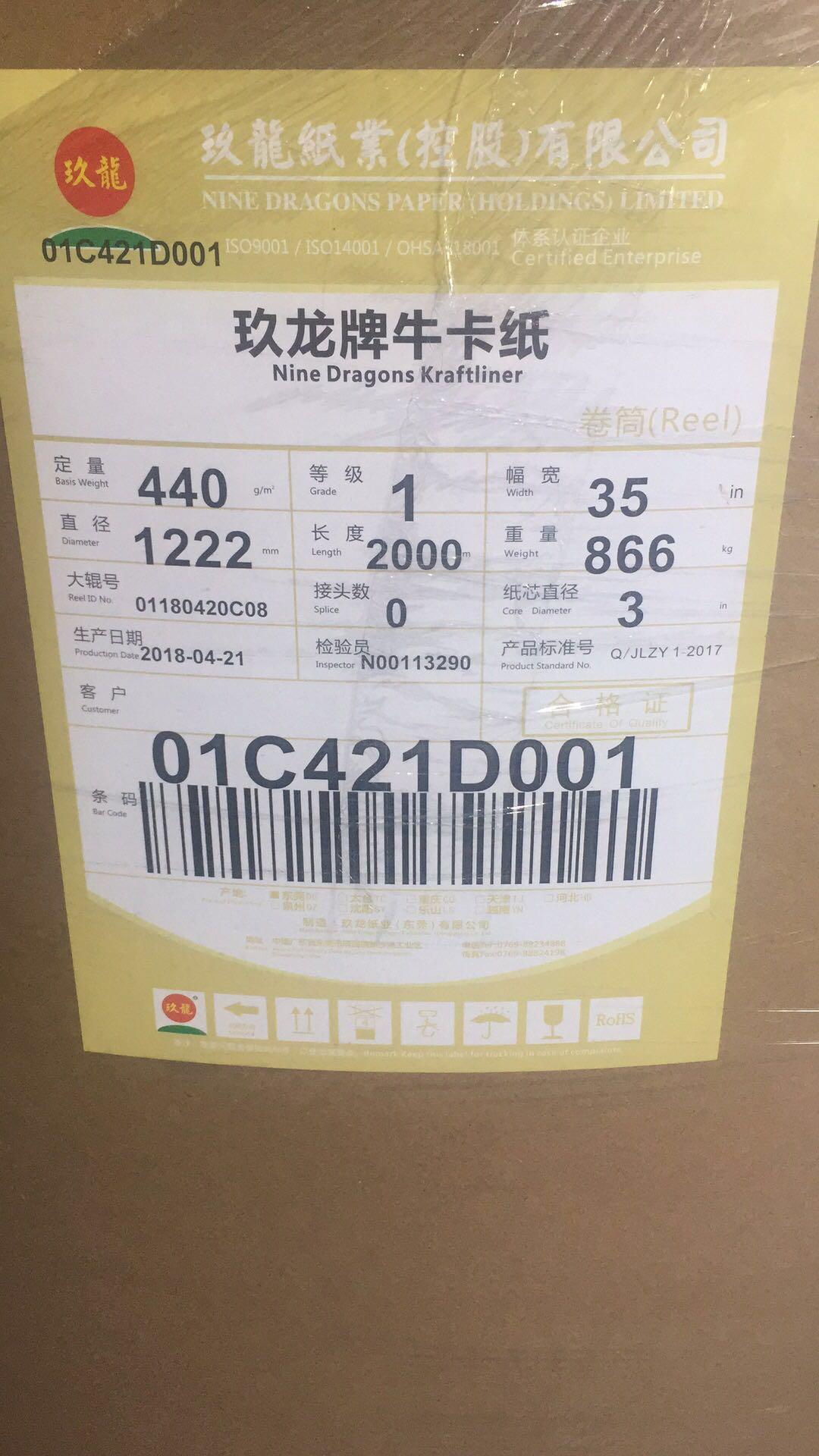 玖龙牛卡纸,单面牛卡纸 450玖龙牛卡纸 350克,450玖龙牛卡纸