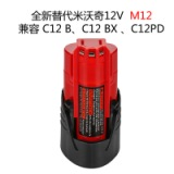 新款米沃奇12V锂电池Milwaukee  M12锂电 12V 1500mah起子机用