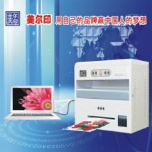 企业用小批量印刷设备可全自动打印宣传彩页 数码印刷机 美尔印全自动数码印刷机批发