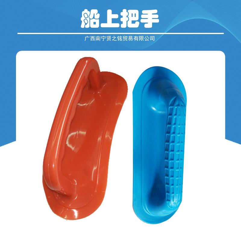 广西贤之铭贸易厂家直销船上把手 专业生产船上塑料手柄  高质量 船上把手出售
