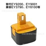 全新替代松下12V镍电池1.3A-2.0A镍镉镍氢电池替代EY9200  EY9001