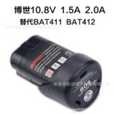 厂家直销 博世10.8V电动工具电池Bosch 10.8V 1500mah锂电