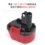 新款博世12V镍电池替代Bosch BAT043 BAT139镍氢镍镉电池2000mah-2500mah