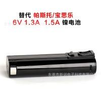 代替帕斯托/宝思乐工具电池Paslode 6V 1.3A 1.5A镍电射钉专用