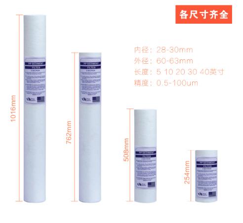 PP棉过滤芯厂家20寸5UM熔喷滤芯价格