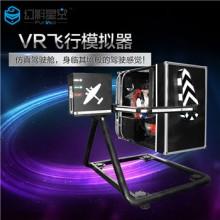 VR虚拟体验馆游戏设备720度飞行模拟器VR设备一套射击游戏厂家