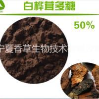 桦褐孔菌多糖30%