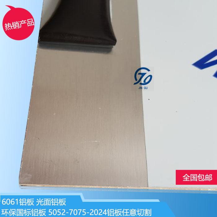 7075铝板 进口铝合金板7075-T651 覆膜铝板5-150mm 航空铝合金板厂家直销