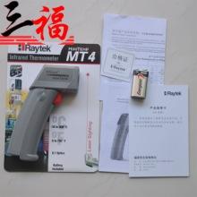 红外测温仪 红外线测温仪 便携式红外线测温仪