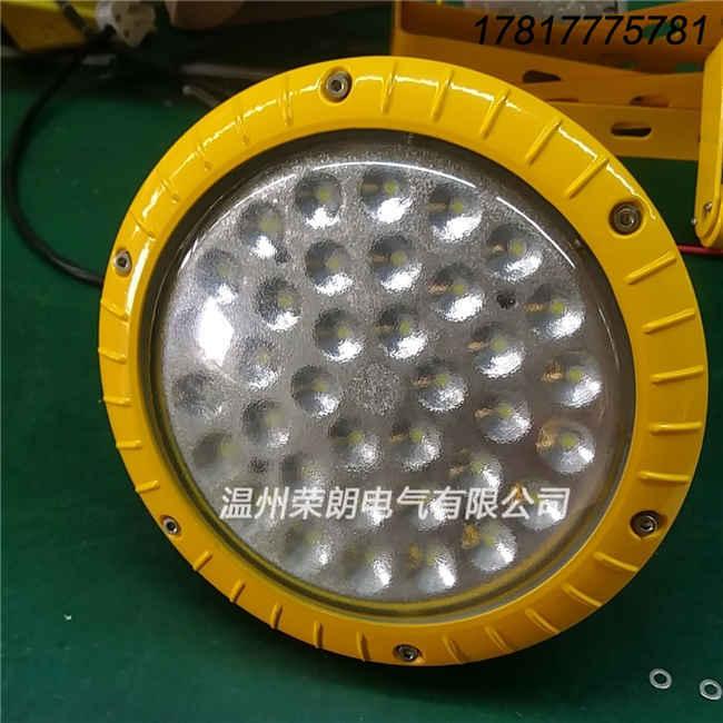 BAD85-M防爆高效LED灯 70WLED防爆泛光灯