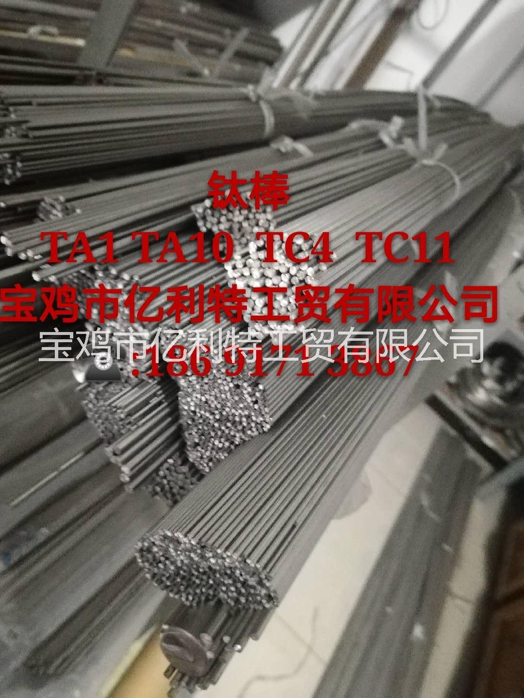 长期现货 钛棒 钛合金棒 钛光棒 可随意裁长短