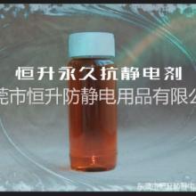 外涂型抗静电剂,东莞优质外涂型抗静电剂厂家批发,东莞外涂型抗静电剂厂家批发图片