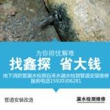 广州水管漏水检测管道漏水检测_广州小区水管漏水检测_广州学校水管漏水检测