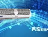 供应风影超强风热风幕 英格仕钻石风影系列超强风热风幕RM-1209A/S