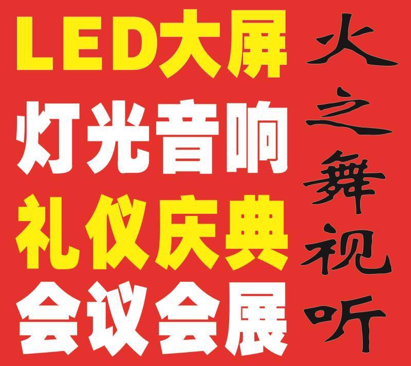 供应武汉60公分一米启动球出租 武汉LED大屏出租 舞台音响出租