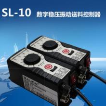 SL-10智能数字稳压振动送料控制器 SL-10控制器
