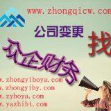 低价转让北京海淀公司执照