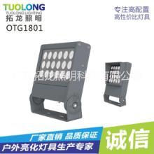 拓龙TL-OTG1801led灯 广东拓龙新款18W投光灯批发