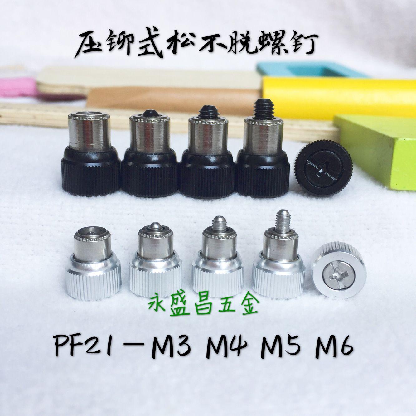 松不脱螺 弹簧压铆螺丝 PF21 面板紧固件 PEM系列 机箱机柜组合螺丝