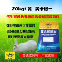 獭兔预混料配方,獭兔预混料价格,獭兔专用饲料预混料批发