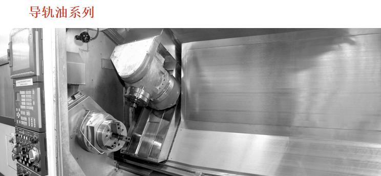 机床导轨油 油电梯导轨润滑油4升18升200升