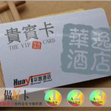 做酒店高端会员卡就送会员卡管理软件批发
