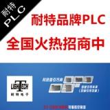 资阳市经销商招商耐特品牌PLC模块,全兼S7-200