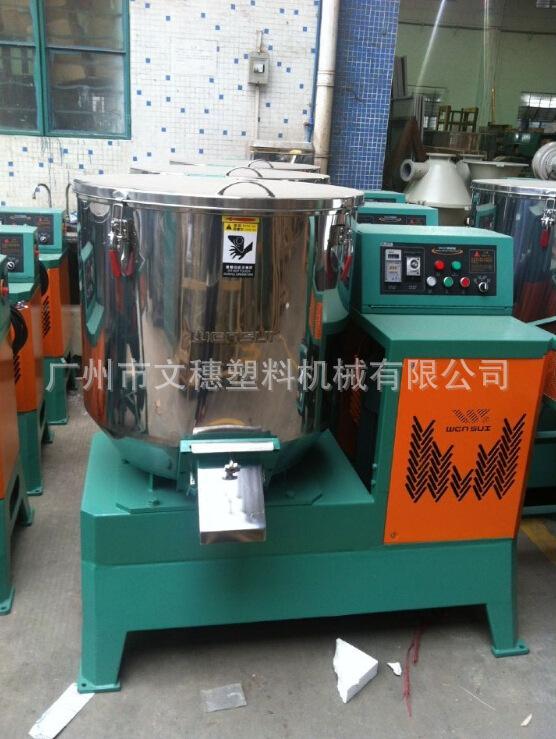 文穗品牌 塑料颗粒粉高速干燥混色机 干燥混料机 烘干搅拌机价格