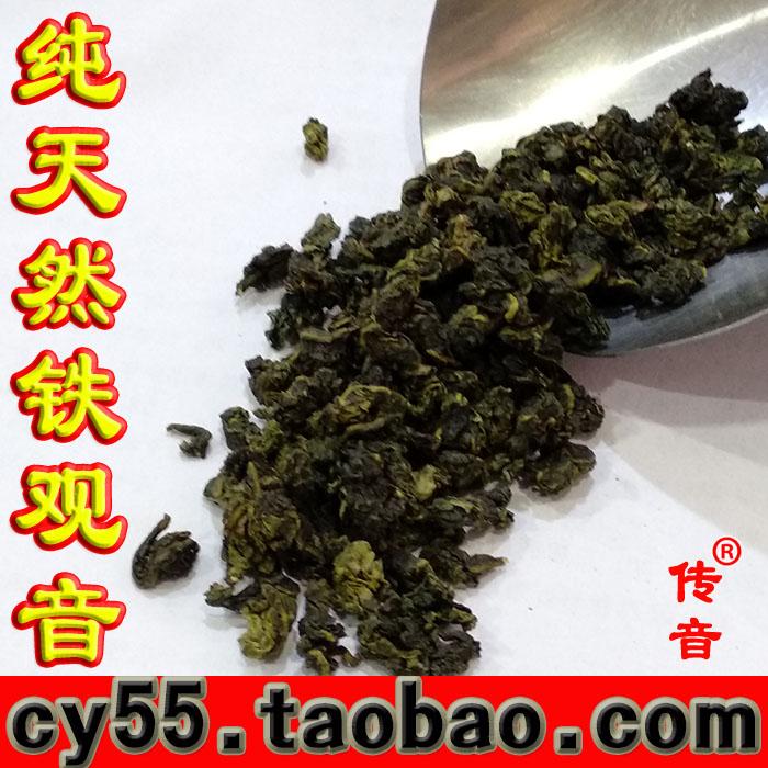 二级铁观音 铁观音批发 高山茶 1725乌龙茶 观音王名茶 原生态tgy茶农直销 茶叶