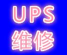深圳进口UPS电源维修 深圳进口UPS电源安装 深圳进口UPS电源维修中心