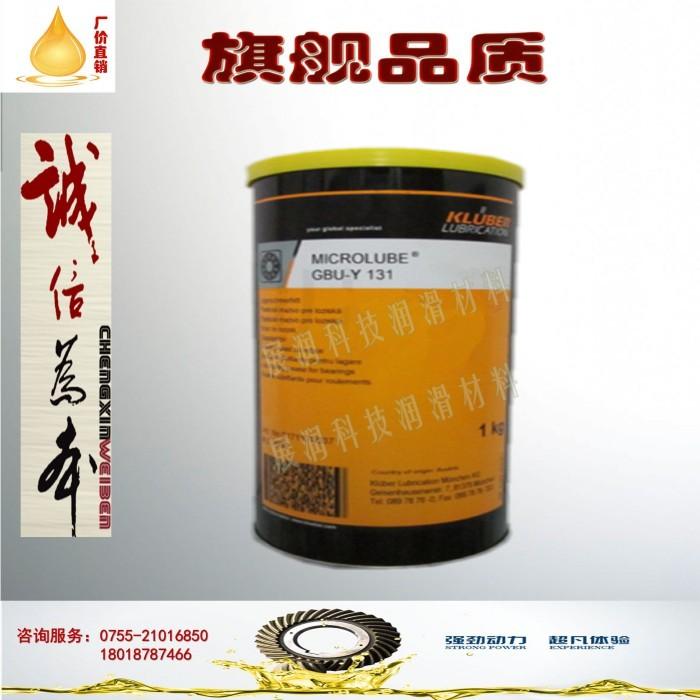 克鲁勃GBU-Y131润滑脂,KLUBER MICROLUBE GBU-Y 131 1kg  耐水轴承润滑脂