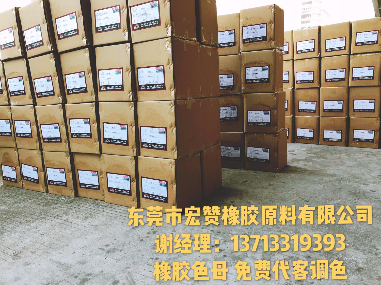 东莞橡胶色母厂家,东莞橡胶色母价格,东莞橡胶色母长期供应