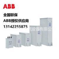 ABB原装电容器CLMD13/15KVAR 400V 50Hz 65100006