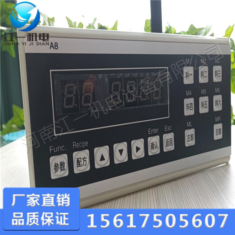 沈阳XK3160A8电子仪表称重控制显示器校称步骤
