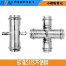 批发直销不锈钢管件 非标定制 304\316材质家装薄壁卡压水管生产厂家图片