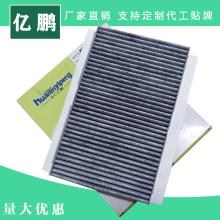 标志307 空调滤芯 雪铁龙 世嘉 6447.KM 汽车空调滤清器 空调格图片