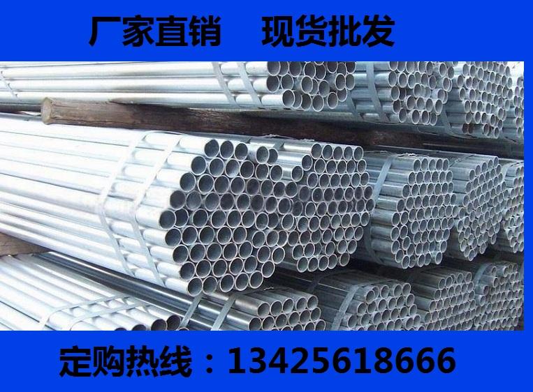 广东镀锌钢管厂家 Q235B镀锌无缝钢管