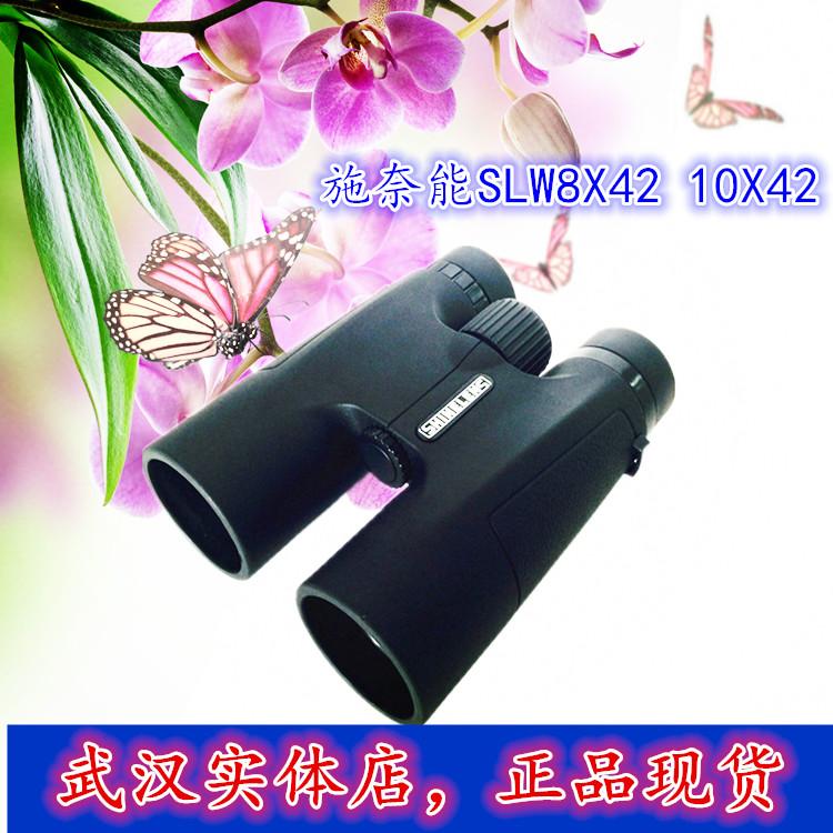 施奈能望远镜中国总代理施奈能SLW8X42
