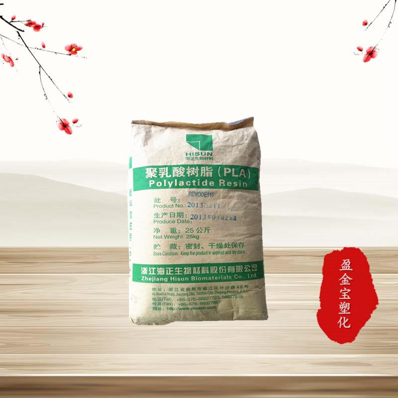 PLA 海正REVODE195 3D打印专用材料 不断丝  不堵头 医药行业农用行业、消费品市场 高分子材料 食品级 P