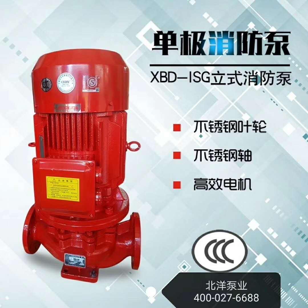 上海水泵厂家供应大流量 大口径 消防泵 喷淋泵 AB签资质齐全  XBD5.0/80G-L 消火栓泵