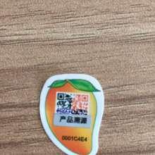 不干胶防伪标签标贴溯源标签水果