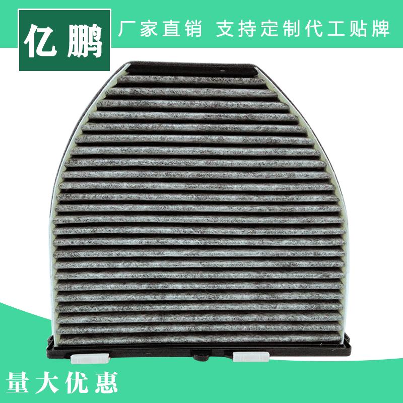 奔驰W204 C250180200 A2128300318 汽车空调滤芯 空调滤清器 空调格