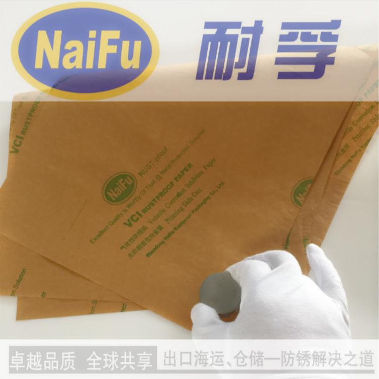 防锈纸生产厂家 金属防锈腐蚀牛皮